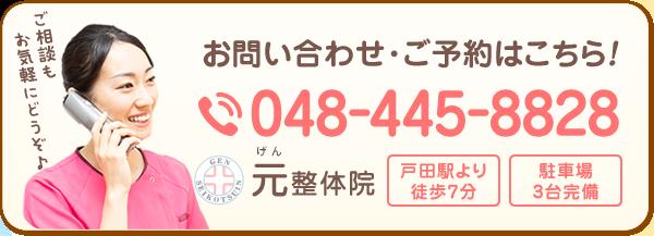 戸田市 元整体院tel:048-445-8828