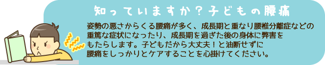 戸田市元整体院の子供の腰痛イラスト